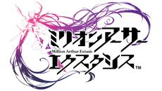 『ミリオンアーサー エクスタシス』の配信決定&事前登録キャンペーンを開始!