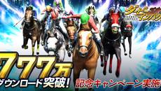 『ダービーインパクト』 777万ダウンロード突破の記念キャンペーン開催&新ゲーム内通貨「秘書ダイヤ」を追加!