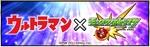 ひっぱりハンティングRPG 『モンスターストライク』が「ウルトラマン」とのコラボレーションを7/15より開催!