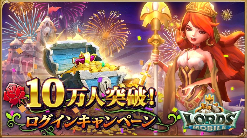 リアルタイムファンタジーMMORPGの『ロードモバイル』が日本10万人突破&全世界1000万人突破の感謝キャンペーンを開始!