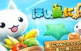 『ほしの島のにゃんこ』人気キャラクター「スヌーピー」とのコラボ企画実施中!!