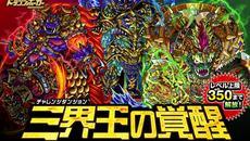 『ドラゴンポーカー』で復刻チャレンジダンジョン「三界王の覚醒」&「第66回コロシアム本戦」開催!