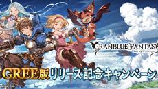 『グランブルーファンタジー』 GREE版の配信スタート&記念キャンペーンも開催!