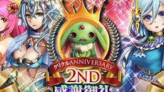 『大連撃!!クリスタルクルセイド』 2周年アニバーサリーキャンペーン開催!