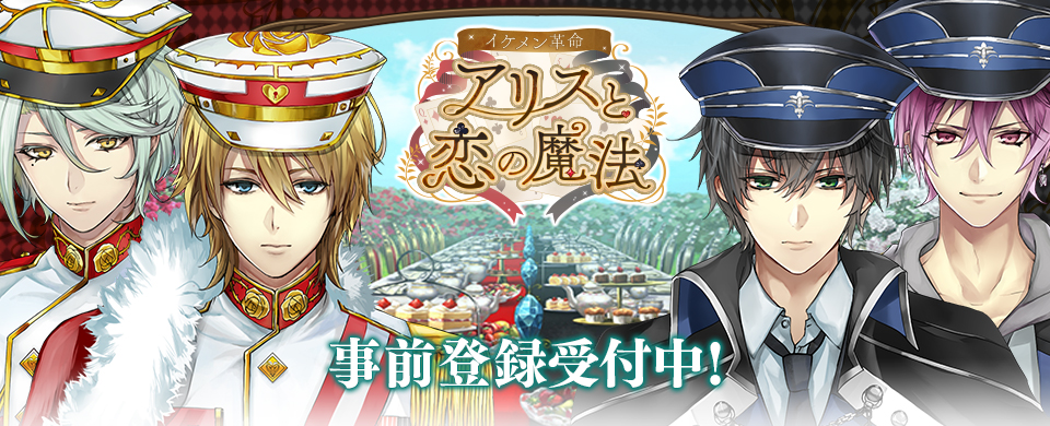 『イケメン革命◆アリスと恋の魔法』 豪華アイテムがもらえる事前登録キャンペーンを実施!