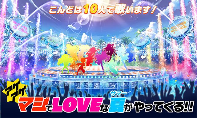 『ゴシックは魔法乙女~さっさと契約しなさい!~』 夏の総選挙開催予告&アイドルソング第2弾も!