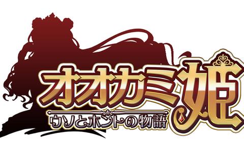 『オオカミ姫』新キャラコンテスト開始&事前登録特典の追加決定!