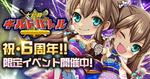 配信開始6周年の『大乱闘!!ギルドバトル』が記念GvGや限定イベント・ガチャを開催!