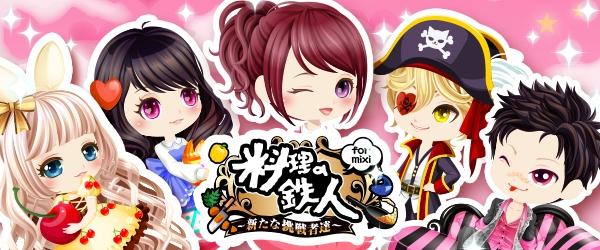 経営シミュレーションゲーム『料理の鉄人~新たな挑戦者達~』が「mixi」にて配信開始!