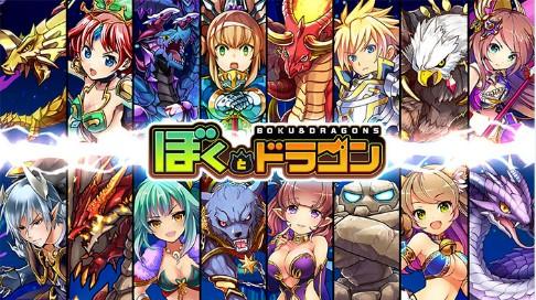 新感覚スマホRPG 『ぼくとドラゴン』 Amazon Androidアプリストアで配信開始!