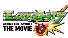 アニメ版『モンスターストライク』の映画化が決定&2016年12月10日公開予定!