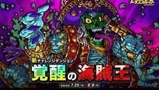 覚醒する不死の海賊!『ドラゴンポーカー』で新チャレンジダンジョン「覚醒の海賊王」開催!