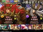 3DリアルタイムバトルRPG武将英雄伝『戦国修羅SOUL』が「四國白金ガチャ」を開催!