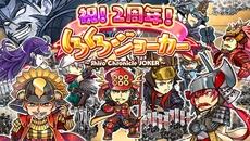 戦国シミュレーションゲーム『しろくろジョーカー』 リリース2周年記念キャンペーン開始!