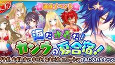 『魔法陣少女ノブナガサーガ』 期間限定イベント&新規実装アイテムの特別ログインボーナスを同時開催!