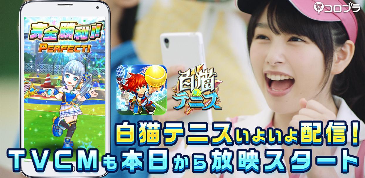 コロプラの新作テニスゲーム『白猫テニス』のAndroid版およびiOS版が7/31より配信開始!