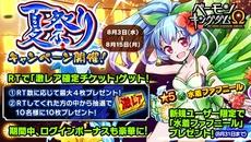 共闘ベーゴマRPG『ベーモンキングダムΩ』で「夏祭りキャンペーン」が8/3より開催!
