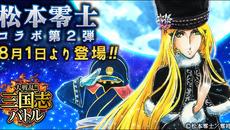 Mobage版『大戦乱!!三国志バトル』×松本零士 2ヶ月連続のコラボ第2弾が配信スタート!