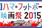 『バーコードフットボーラー』 映画祭 のナショナルパートナー決定でタイアップイベント開催中!
