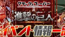 ブッ壊し!ポップ☆RPG『クラッシュフィーバー』が「進撃の巨人」とのコラボイベントを8/10より実施!
