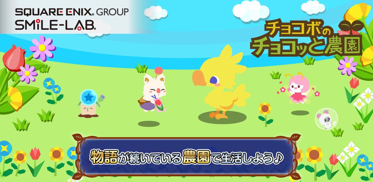 農園ゲーム『チョコボのチョコッと農園』が「コロプラ」上で配信スタート!