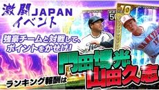 『野球つく!!』 第3回「激闘 JAPAN」イベントを開催!レジェンドカード選手が登場!