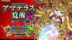 リアルタイム合体カードバトル『ドラゴンポーカー』 復刻チャレンジダンジョン「アマテラス覚醒」を開催!