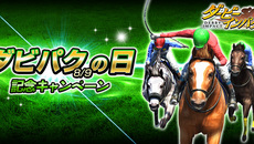 『ダービーインパクト』が「ダビパクの日」記念キャンペーン開催&ゲーム内通貨「秘書ダイヤ」で繁殖牝馬が入手可能に!