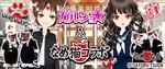 アパレルショップシミュレーションゲーム『ガルショ☆』と『なめ猫』が期間限定コラボをスタート!