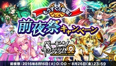 もうすぐ1周年!『ベーモンキングダムΩ(オメガ)』が前夜祭キャンペーンを開催!