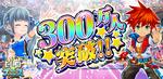 『白猫テニス』累計利用者数が配信後2週間で300万人突破&ゲーム内で記念イベント実施!