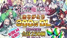 『ゴシックは魔法乙女~さっさと契約しなさい!~』 累計300万DL突破&全国TVCM公開を記念して合計250個の『聖霊石』プレゼント!