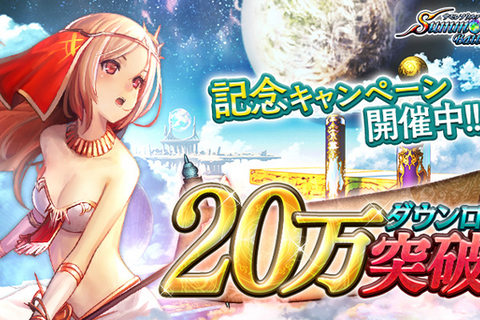 『サモンソウルバトル』 20万ダウンロード突破!記念キャンペーン&スペシャルクエストが開催!