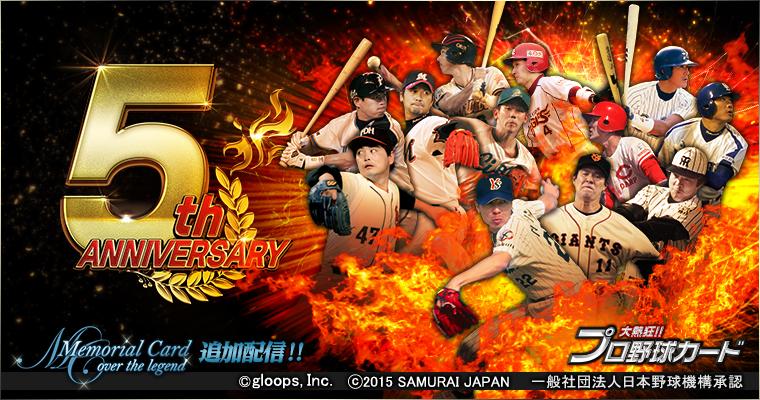 配信開始5周年!『大熱狂!!プロ野球カード』にて「メモリアルカード」の追加配信開始!