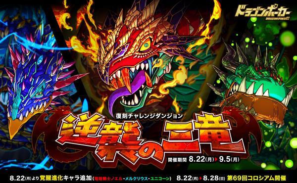 覚醒した三竜の再来!『ドラゴンポーカー』で復刻チャレンジダンジョン「逆襲の三竜」が8/22より開催!