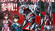 新感覚リアルタイムRPG『ユニゾンリーグ』の「エヴァンゲリオン」コラボに「エヴァンゲリオン4号機」が追加参戦!