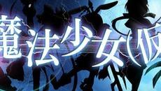 『魔法少女(仮)』 iOS版オープンβついに配信開始!