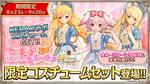 『OZ Chrono Chronicle』 KERA×Angelic Pretty×OZコラボセット登場&超大量の経験値素材が手に入るガチャキャンペーンも開催!