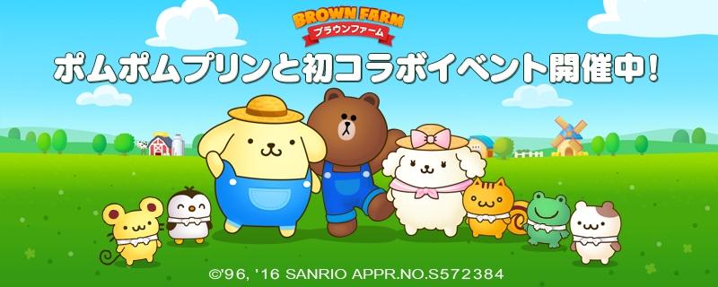 『LINE ブラウンファーム』初のコラボレーション開始!農場仲間にサンリオの人気No.1キャラクター「ポムポムプリン」登場!