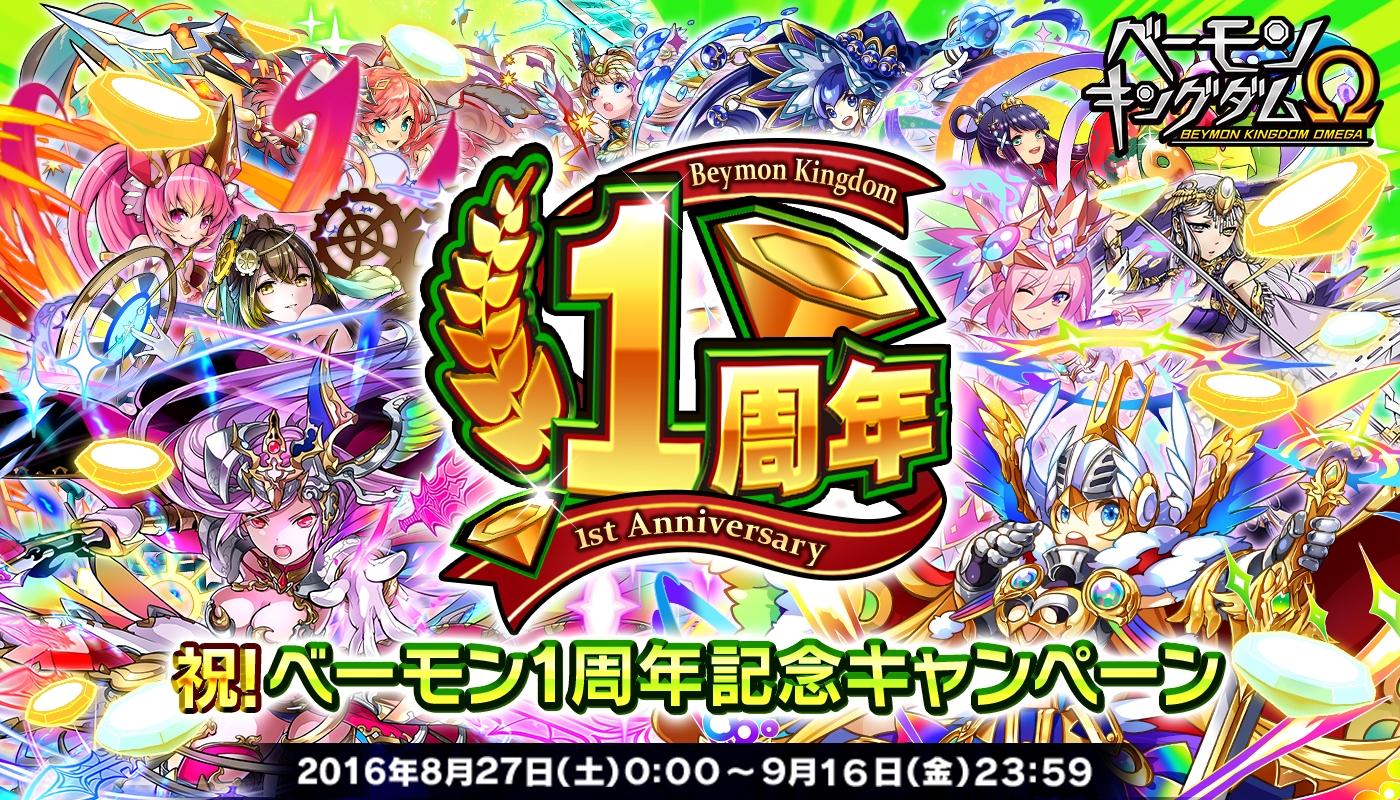 『ベーモンキングダムΩ』 アプリ配信1周年の「祝!ベーモン1周年記念キャンペーン」を実施!