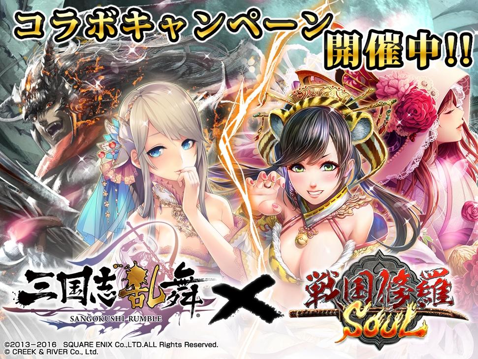 『戦国修羅SOUL』がドラマティック三国志RPG 『三国志乱舞』とのコラボキャンペーンを開催!