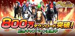 競走馬育成ゲーム『ダービーインパクト』が「800万ダウンロード突破」記念キャンペーンを開催!