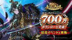 リアルタイムターン制バトルRPG 『セブンナイツ(Seven Knights)』 700万ダウンロード突破の記念イベントを実施!