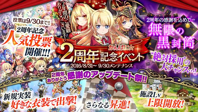 『かんぱに☆ガールズ』が『かんぱに☆2周年記念イベント』開催などを含むアップデートを実施!