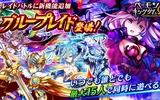 共闘ベーゴマRPG『ベーモンキングダムΩ』に新機能「グループレイド」搭載!