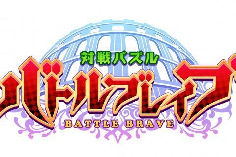 リアルタイム対戦RPG 『対戦パズル バトルブレイブ』 の配信開始が来月に決定!