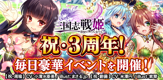 カードバトルゲーム『三国志戦姫~乱世に舞う乙女たち~』にて3周年記念イベントが9/5より開催!