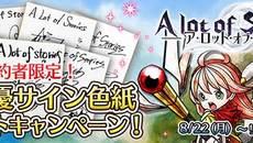 戦略と運の4人対戦型シミュレーションバトル『A lot of Stories(アロットオブストーリーズ)』が声優サイン色紙プレゼントキャンペーン第三弾開始!