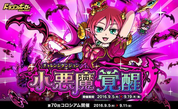 悪魔城の姫君、再来!『ドラゴンポーカー』で復刻チャレンジダンジョン「小悪魔覚醒」が9/5より開催!