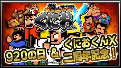 タワーディフェンス型ゲーム 『熱血対戦くにおくんX』 2周年突破の記念イベントを開催!